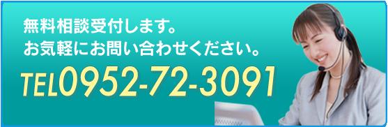 0952-72-3091