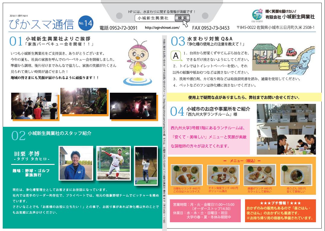 ぴかスマ通信No.14表