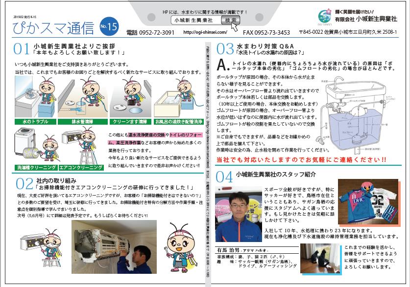 ぴかスマ通信No.15表